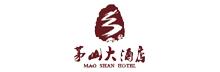 四川茅山大酒店
