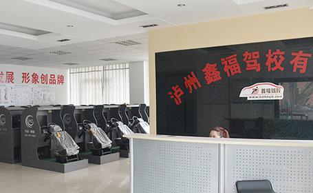 大浪科技受邀为鑫福驾校管理层做互动营销使用培训