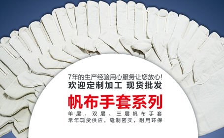 热烈祝贺泸州市宏杰手套加工有限公司网站上线