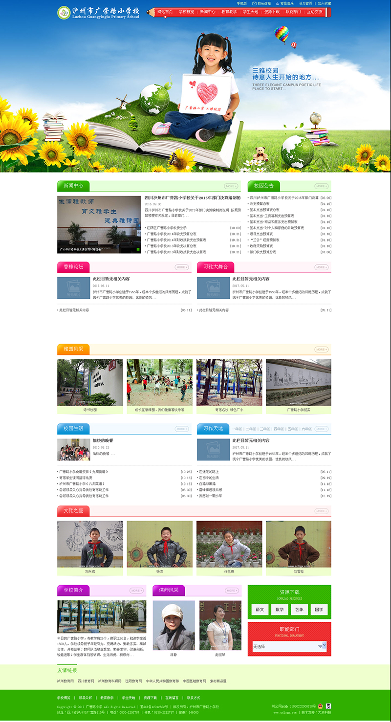 热烈祝贺广营路小学官网上线!
