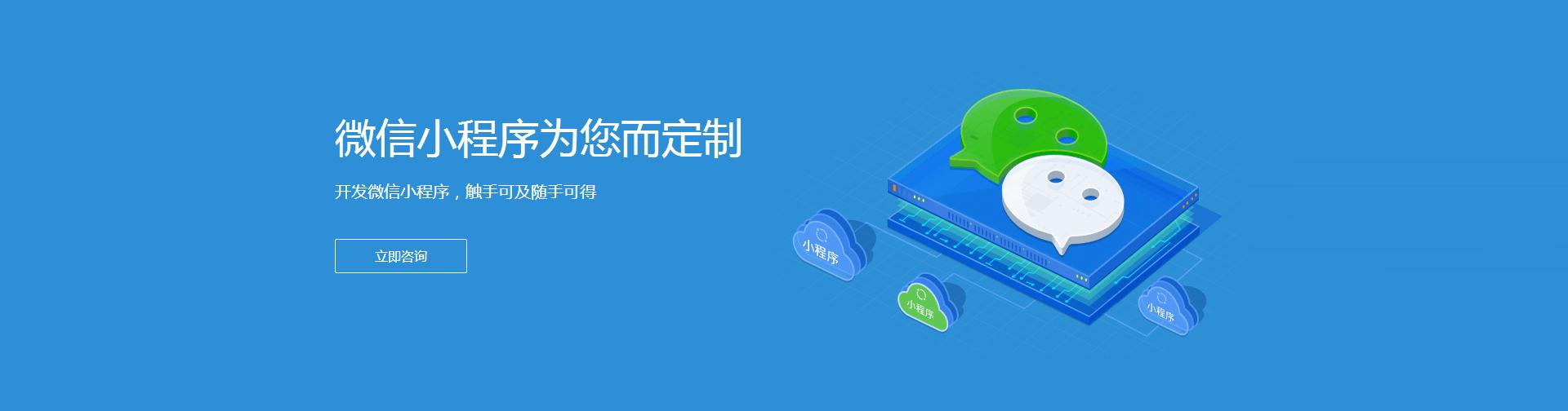 泸州网站建设微信小程序