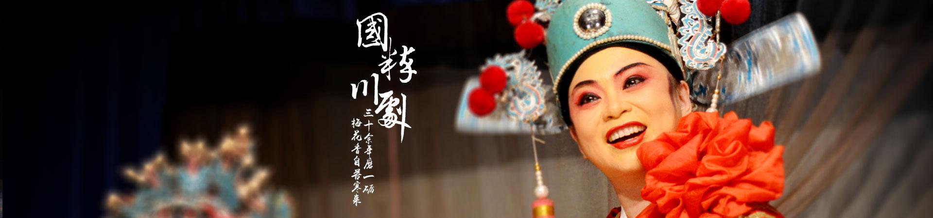 龙潭剧社官方网站