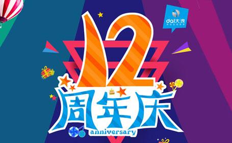 【大浪科技】十二周年感恩回馈活动