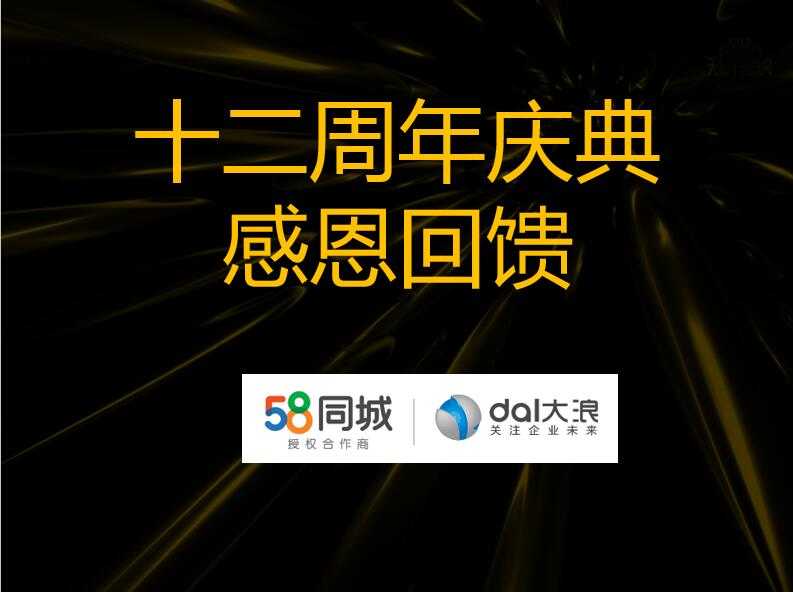 大浪科技12周年庆——58同城沙龙会:连接美好,服务未来