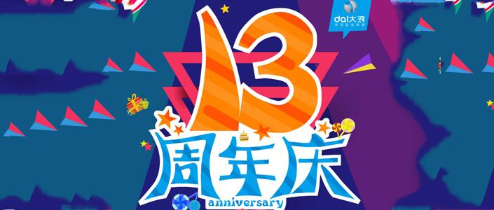 【大浪科技】十三周年感恩回馈活动